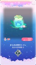 ポケコロガチャ織姫と星渡りの夜(インテリア008きらめき寒天トイレ)