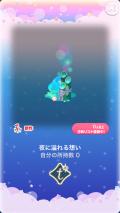 ポケコロガチャ織姫と星渡りの夜(インテリア009夜に溢れる想い)