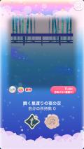 ポケコロガチャ織姫と星渡りの夜(コロニー002瞬く星渡りの夜の空)
