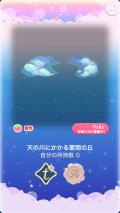 ポケコロガチャ織姫と星渡りの夜(コロニー006天の川にかかる雲間の丘)