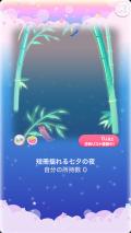 ポケコロガチャ織姫と星渡りの夜(コロニー102短冊揺れる七夕の夜)