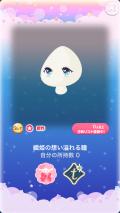 ポケコロガチャ織姫と星渡りの夜(ファッション&小物002織姫の想い溢れる瞳)