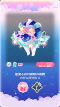 ポケコロガチャ織姫と星渡りの夜(ファッション&小物003星渡る夜の織姫の着物)