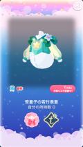 ポケコロガチャ織姫と星渡りの夜(ファッション&小物007笹童子の若竹表着)