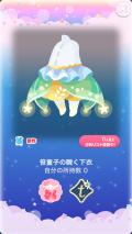 ポケコロガチャ織姫と星渡りの夜(ファッション&小物008笹童子の瞬く下衣)