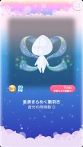 ポケコロガチャ織姫と星渡りの夜(ファッション&小物101星屑きらめく艶羽衣)