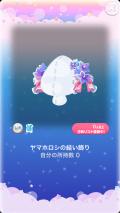 ポケコロガチャ織姫と星渡りの夜(ファッション&小物102ヤマホロシの結い飾り)