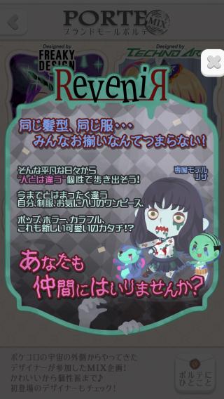 ポケコロショップブランドモールPORTEMIX(ReveniR紹介)