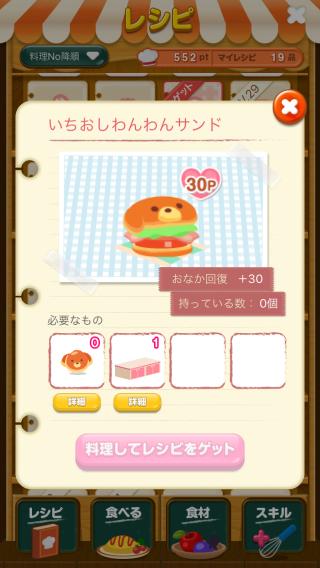 ポケコロレシピ(510いちおしわんわんサンド)