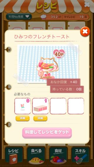 ポケコロレシピ(998ひみつのフレンチトースト)