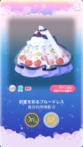 ポケコロVIPガチャチェリーウェディング(ファッション&小物004初夏を彩るブルードレス)