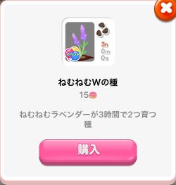 ポケコロきまぐれ商店期間限定アイテム(ねむねむWの種)