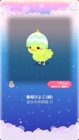ポケコロイベントねむの眠れない夜~幻のラベンダーを求めて~(ねむねむラベンダー010春殻ぴよこ(緑))
