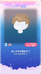 ポケコロイベントねむの眠れない夜~幻のラベンダーを求めて~(幻のねむねむラベンダー018【ファッション&小物】幼い少年の栗色ボブ)