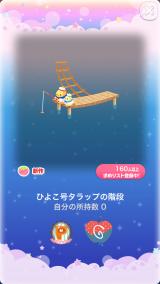 ポケコロガチャこぎ出せ!ひよこマリン(010【コロニー】ひよこ号タラップの階段)