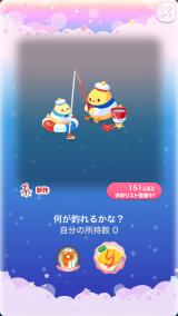 ポケコロガチャこぎ出せ!ひよこマリン(014【インテリア】何が釣れるかな?)