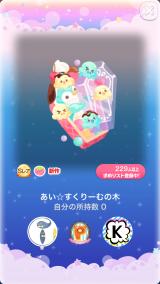 ポケコロガチャすくりーみんぐ☆あいす(コロニー001あい☆すくりーむの木)