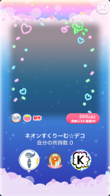 ポケコロガチャすくりーみんぐ☆あいす(コロニー002ネオンすくりーむ☆デコ)