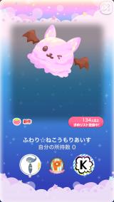 ポケコロガチャすくりーみんぐ☆あいす(コロニー006ふわり☆ねこうもりあいす)