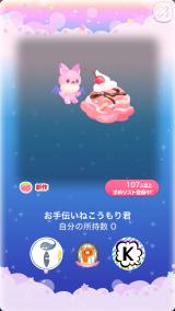 ポケコロガチャすくりーみんぐ☆あいす(コロニー007お手伝いねこうもり君)