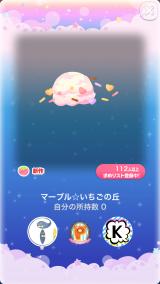 ポケコロガチャすくりーみんぐ☆あいす(コロニー009マーブル☆いちごの丘)