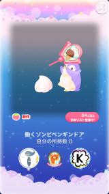 ポケコロガチャすくりーみんぐ☆あいす(コロニー010働くゾンビペンギンドア)