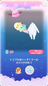 ポケコロガチャすくりーみんぐ☆あいす(ファッション&小物006トリプルあい☆すくりーむ)