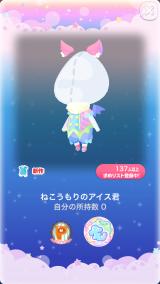 ポケコロガチャすくりーみんぐ☆あいす(ファッション&小物008ねこうもりのアイス君)