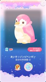 ポケコロガチャすくりーみんぐ☆あいす(ファッション&小物011あいす☆ゾンビペンギン)