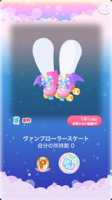 ポケコロガチャすくりーみんぐ☆あいす(ファッション&小物012ヴァンプローラースケート)