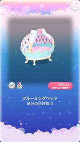 ポケコロガチャイースターブルーム(インテリア003ブルーミングベッド)