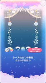 ポケコロガチャイースターブルーム(コロニー002レース仕立ての春空)
