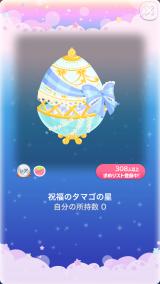 ポケコロガチャイースターブルーム(コロニー003祝福のタマゴの星)