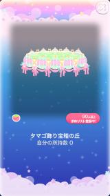 ポケコロガチャイースターブルーム(コロニー004タマゴ飾り宝箱の丘)