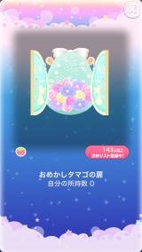ポケコロガチャイースターブルーム(コロニー005おめかしタマゴの扉)
