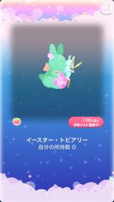ポケコロガチャイースターブルーム(コロニー007イースター・トピアリー)