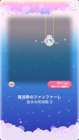 ポケコロガチャイースターブルーム(コロニー008復活祭のファンファーレ)
