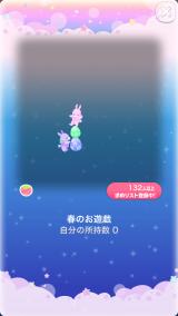 ポケコロガチャイースターブルーム(コロニー009春のお遊戯)
