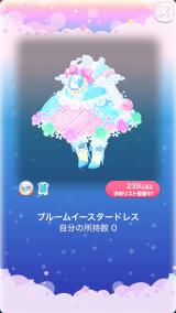 ポケコロガチャイースターブルーム(ファッション003ブルームイースタードレス)