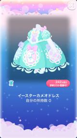 ポケコロガチャイースターブルーム(ファッション005イースターカメオドレス)
