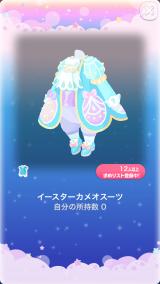ポケコロガチャイースターブルーム(ファッション008イースターカメオスーツ)