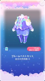 ポケコロガチャイースターブルーム(ファッション009ブルームベストセット)