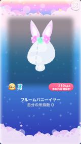 ポケコロガチャイースターブルーム(小物001ブルームバニーイヤー)