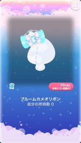 ポケコロガチャイースターブルーム(小物004ブルームカメオリボン)