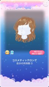 ポケコロガチャコスメティックガール(003【ファッション】コスメティックロング)