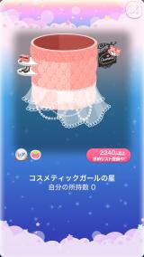 ポケコロガチャコスメティックガール(005【コロニー】コスメティックガールの星)