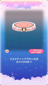 ポケコロガチャコスメティックガール(009【コロニー】コスメティックサロンの丘)