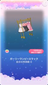 ポケコロガチャコスメティックガール(011【コロニー】ガーリーワンピースラック)