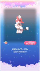 ポケコロガチャコスメティックガール(013【コロニー】おめかしプードル)