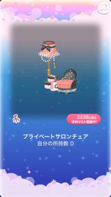 ポケコロガチャコスメティックガール(017【インテリア】プライベートサロンチェア)